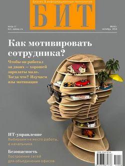 Бит №8 (октябрь 2014)