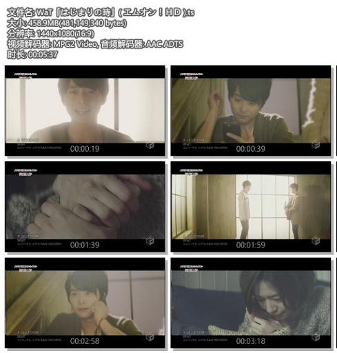 [MUSIC VIDEO] WaT – はじまりの時 (2016.02.10/MP4/RAR)