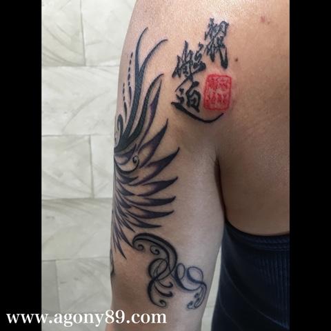 鳳凰、不死鳥、極楽鳥、刺青デザイン、フェニックス、鳥、ピンストライプ、模様、タトゥーデザイン、尾羽、羽根、翼、隠し文字、隠し彫り、男性、花押、落款、印、サイン、刺青デザイン画像集、タトゥーデザイン画像。タトゥースタジオ アゴニー アンド エクスタシー、初代彫迫、ブログ、ほりはく日記、agony and ecstasy、刺青 彫迫、http://horihaku.blogspot.com/  http://www.agony89.com
