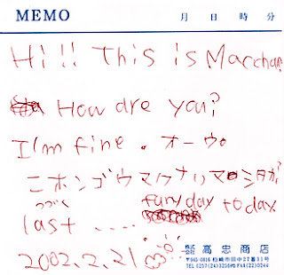 Here is a note from Ma-chan, one of my students at Dai-ichi Junior High School.