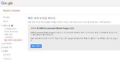 google amp 01.PNG