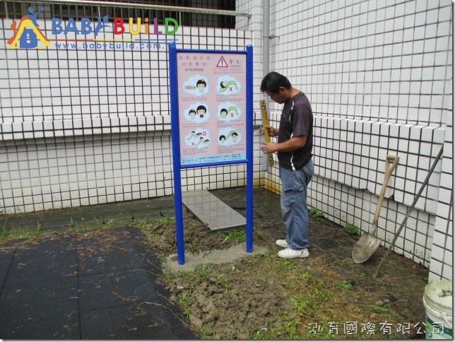BabaBuild 立柱式遊戲場使用注意事項