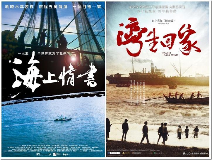 別離.台灣.牽掛的兩部紀錄片:《海上情書》、《灣生回家》01