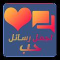 App اجمل رسائل حب ( بدون انترنت ) apk for kindle fire