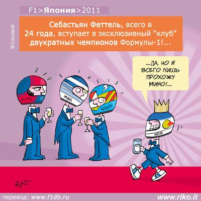 комикс Riko о чемпионстве Себастьяна Феттеля на Гран-при Японии 2011