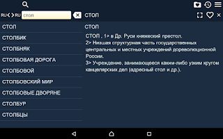 Screenshot of Big Encyclopaedic Dictionary F