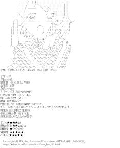 [AA]小泉花陽 (ラブライブ!)