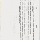 87會員大會手冊32.jpg