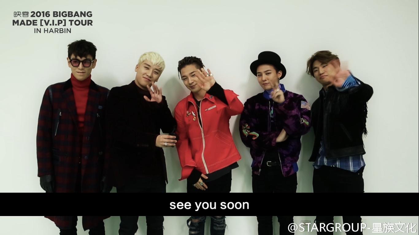 Big Bang - Made V.I.P Tour - Harbin - 25may2016 - STARGROUP-星族文化 - 04.jpg