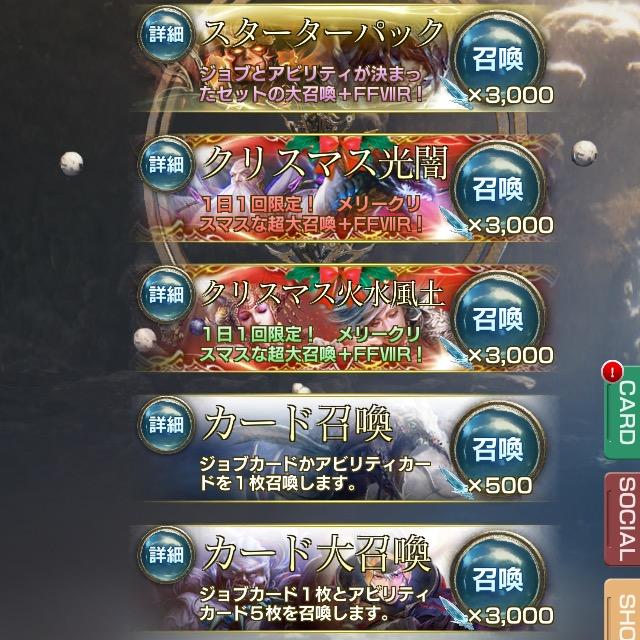 クリスマス大召喚メビウスFFソルジャー1st