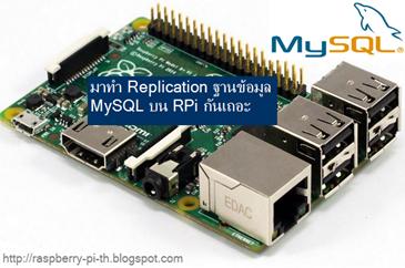 mysql replication on raspberry pi