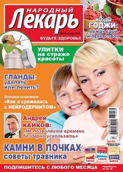 Читать онлайн журнал<br>Народный лекарь №18 2015<br>или скачать журнал бесплатно