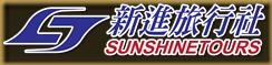 新進旅行社-05