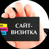 Создание сайтов в Пензе. сайт-визитка.