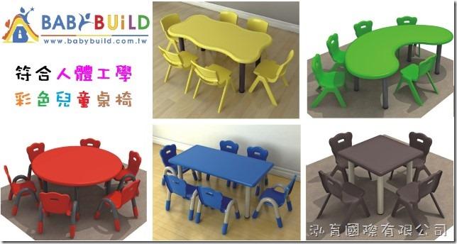 BabyBuild 彩色兒童桌椅