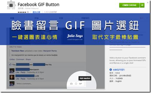 fbgif.button