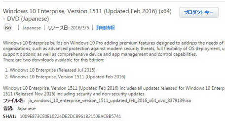 [PCソフト] Windows 10 Enterprise, Version 1511 (Updated Feb 2016)