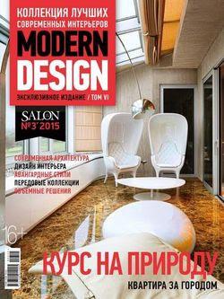 Читать онлайн журнал<br>Salon De Luxe №3 Ноябрь 2015. Modern Design<br>или скачать журнал бесплатно