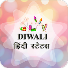 Hindi Diwali Status 2016