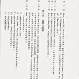 87會員大會手冊14.jpg