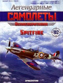 Легендарные самолёты №102 (2014). Spitfire