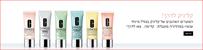 קליניק   האתר הרשמי   טיפוח עור, איפור, בשמים ומתנות מותאמים אישית (1)