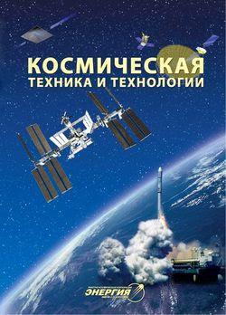 Читать онлайн журнал<br>Космическая техника и технологии №3 (июль-сентябрь 2015)<br>или скачать журнал бесплатно