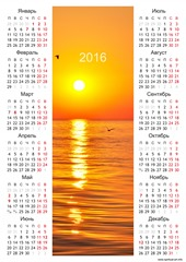 как сделать календарь онлайн