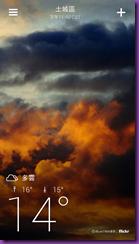 Screenshot_2013-12-22-23-48-28