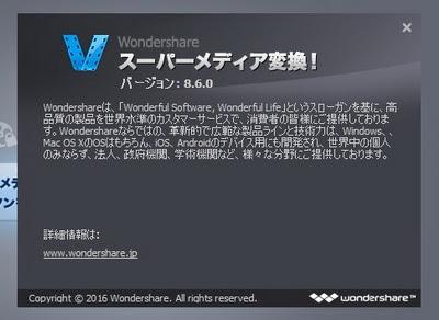 [PCソフト] Wondershare スーパーメディア変換!v8.6.0