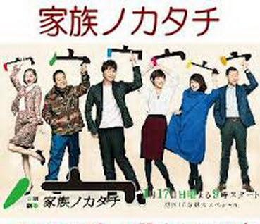 [ドラマ] 家族ノカタチ (2016)