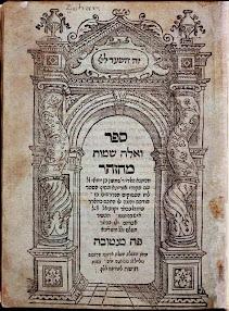 Cover of Rabbi Shimon Bar Yochai's Book Sefer Ha Zohar Idra Zuta Qadusha Lesser Holy Assembly