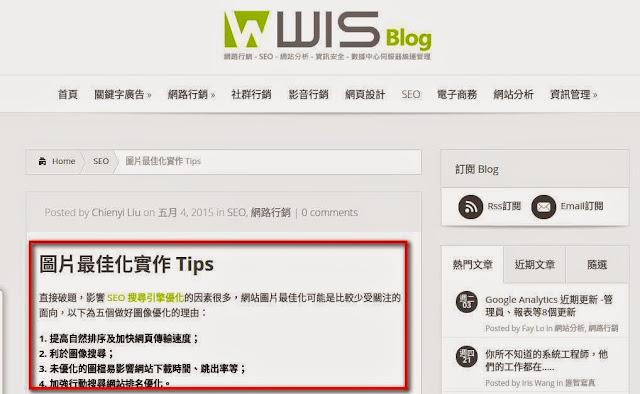 WIS 匯智大大圖片最佳化實作 Tips.jpg