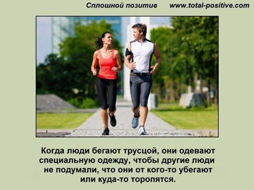 Мужчина и женщина бегут по дорожке трусцой