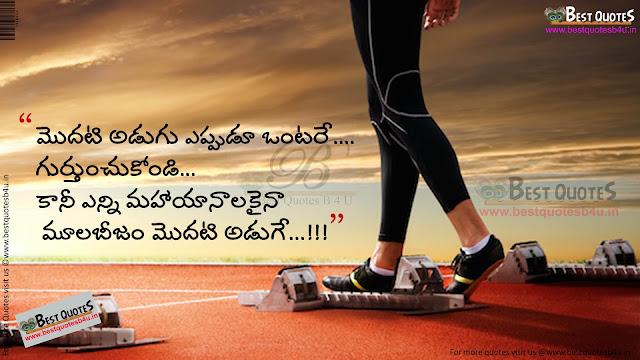 Daily inspiring quotes in telugu 118