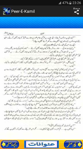 Download Free Urdu Novel Peer-e-Kamil (PBUH) by
