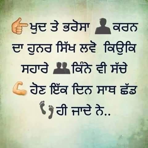 ... in punjabi gurumukhi awesome punjabi quote pics punjabi wording photos