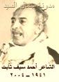 الشاعر أحمد سيف ثابت 2