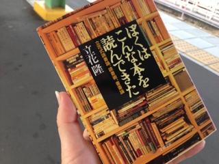 「僕はこんな本を読んできた」を手にする塚原美樹の写真