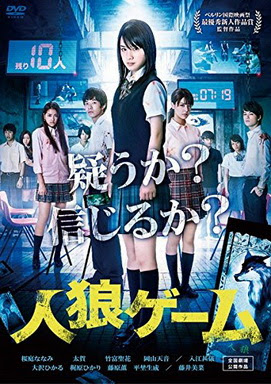 [MOVIES] 人狼ゲーム / The Werewolf Game: The Villagers Side (2013)