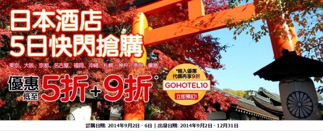 AirAsiaGo限時5日【日本酒店】,今晚零晨12(9月1日)點開賣!