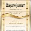 сертификат дошкольник.jpg