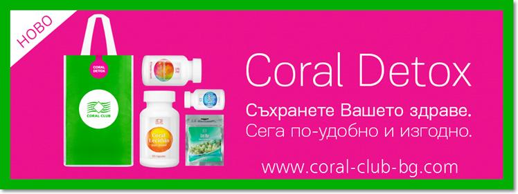 Корал Детокс / Coral Detox