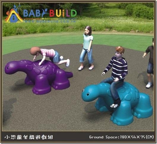 BabyBuild 小恐龍坐騎遊戲組