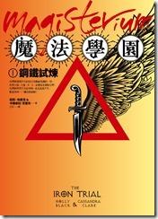 《魔法學園 I: 鋼鐵試煉》平面書封 _ 20151013
