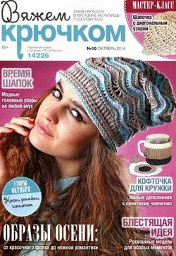 Вяжем крючком №10 октябрь 2014