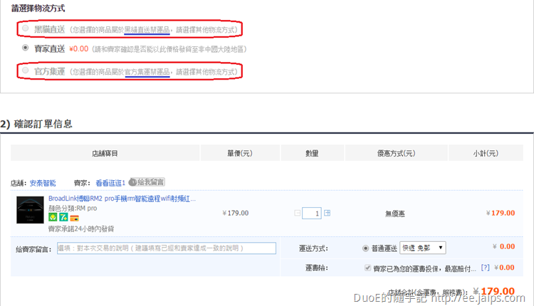 taobao_parcel_forwarding_restrict_rm2pro