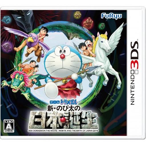 [GAMES] ドラえもん 新・のび太の日本誕生 / Doraemon Shin Nobita no Nippon Tanjou (3DS/JPN)