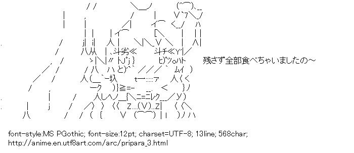PriPara,Shiratama Mikan