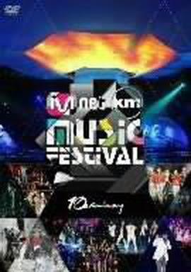 [TV-SHOW] 2008 Mnet KM Music Festival-10th Anniversary